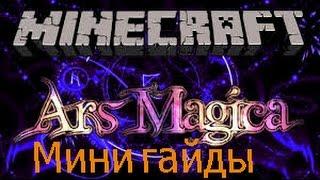 ars Magica 2 Орбы и очки способностей