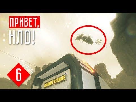Hevn прохождение на русском #6 ПРИВЕТ, НЛО!