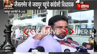 Jaisalmer से Jaipur पहुंचे कांग्रेस विधायक मीडिया से हुए रूबरू | Rajasthan Political Crisis