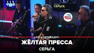 СерьГа - Жёлтая Пресса (LIVE @ Авторадио)