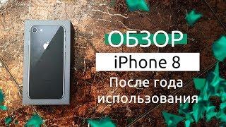iPhone 8 - Обзор после года использования | Обзор 361