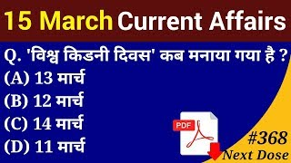 Next Dose #368 | 15 March 2019 Current Affairs | Daily Current Affairs | Current Affairs In Hindi
