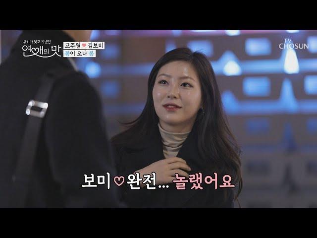 지금 꿈인 건가? 눈가 촉촉ㅠㅠ 고주원 어록 탄생♡ [연애의 맛] 20회 20190131