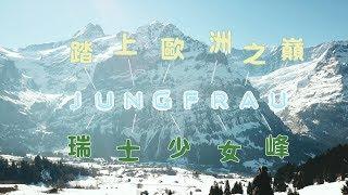 鏡食旅》踏上歐洲之巔 瑞士少女峰JUNGFRAU