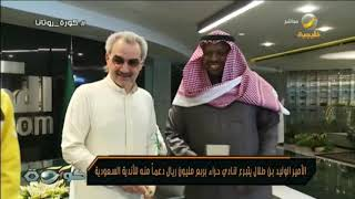 الأمير الوليد بن طلال يتبرع لنادي حراء بربع مليون ريال دعماً منه للاندية السعودية