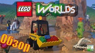 Обзор+ Геймплей LEGO Worlds Мир Фантазий и Воображения