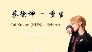 [CHI/PIN/ENG] 蔡徐坤 Cai Xukun - 重生 REBIRTH 歌词 LYRICS