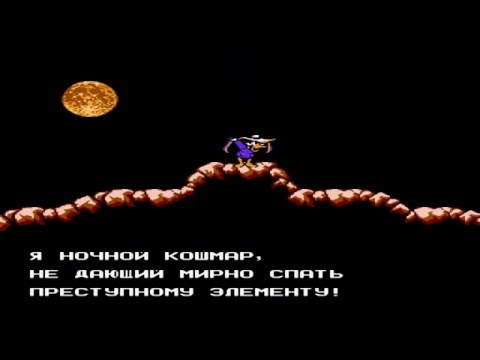Dendy: Darkwing Duck Advance (Денди: Черный Плащ + Секретный уровень)