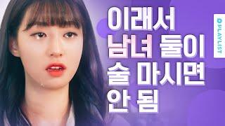 헤어진 날 저지르는 흔한 실수 [리필]- EP.07