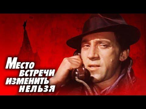 Место встречи изменить нельзя (1979) @СМОТРИМ. Золотая коллекция русского кино