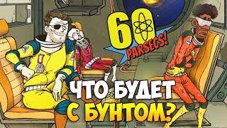ЧТО БУДЕТ С ТЕМИ КТО НАЧНЕТ БУНТ 60 Parsecs - ИГРА НА ВЫЖИВАНИЕ ОТ СОЗДАТЕЛЕЙ 60 СЕКУНД