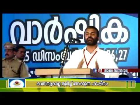 A.A.C Valavannur | Education Conference |  Speech | Dr Sulfikar Ali