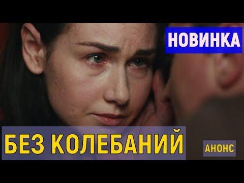"""""""Без колебаний"""" 1-4 серия (Фильм) 2019 - Мелодрама, анонс и дата выхода"""