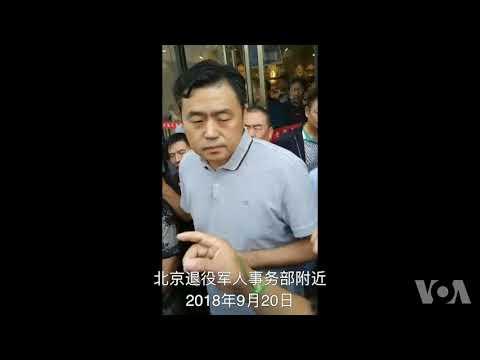 老兵集结北京等地维权 当局维稳压力山大