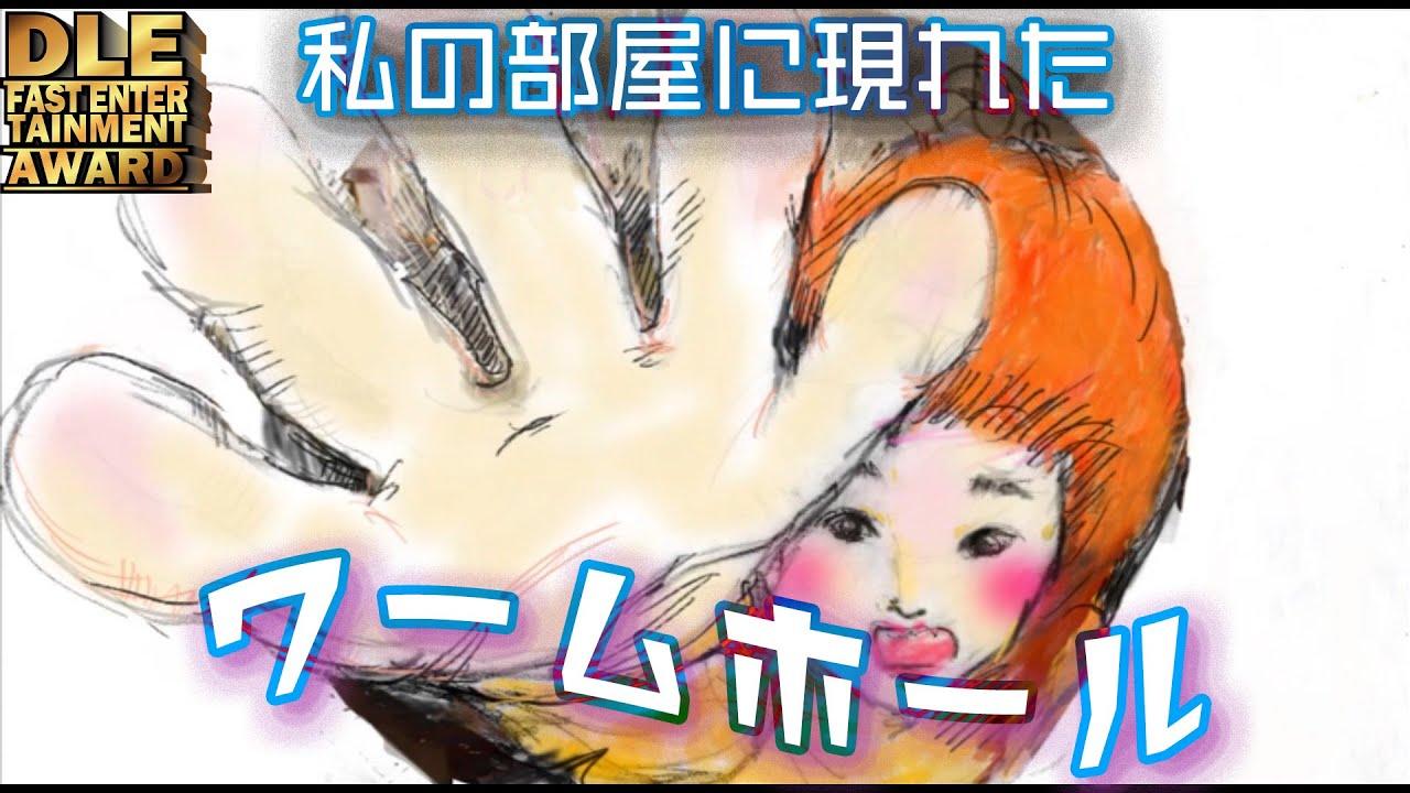 【FEA】「ワープ」りょくちゃん【ノミネート作品】