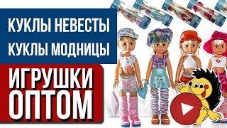 Обзор игрушек Куклы невесты и куклы модницы