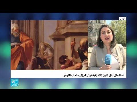استكمال نقل كنوز كاتدرائية نوتردام إلى متحف اللوفر بباريس  - 16:54-2019 / 4 / 19