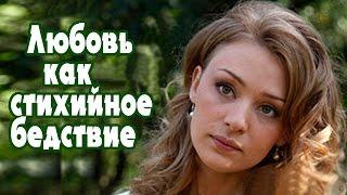 Любовь как стихийное бедствие (мини-сериал 2016) Русские новинки фильмов 2016 #анонс