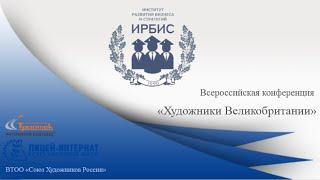 """Всероссийская конференция """"Художники Великобритании"""""""