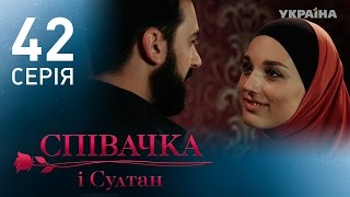 Певица и султан (42 серия)