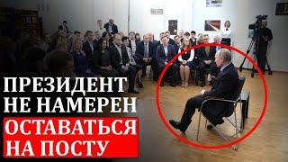 Путин заверил, что не намерен оставаться на посту президента!