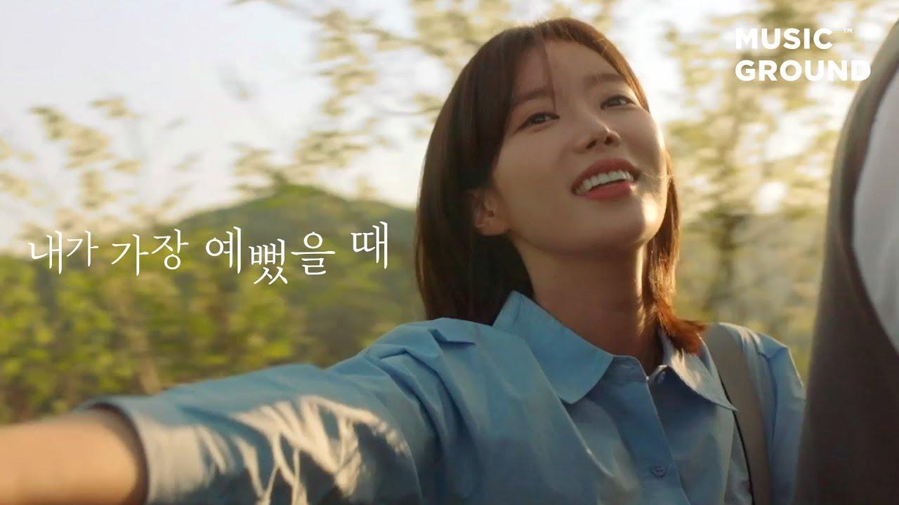 [OFFICIAL M/V] Floody (플루디) - 우리만 아는 그 길을 걸어가요 (MBC 내가 가장 예뻤을 때 OST Part.5)