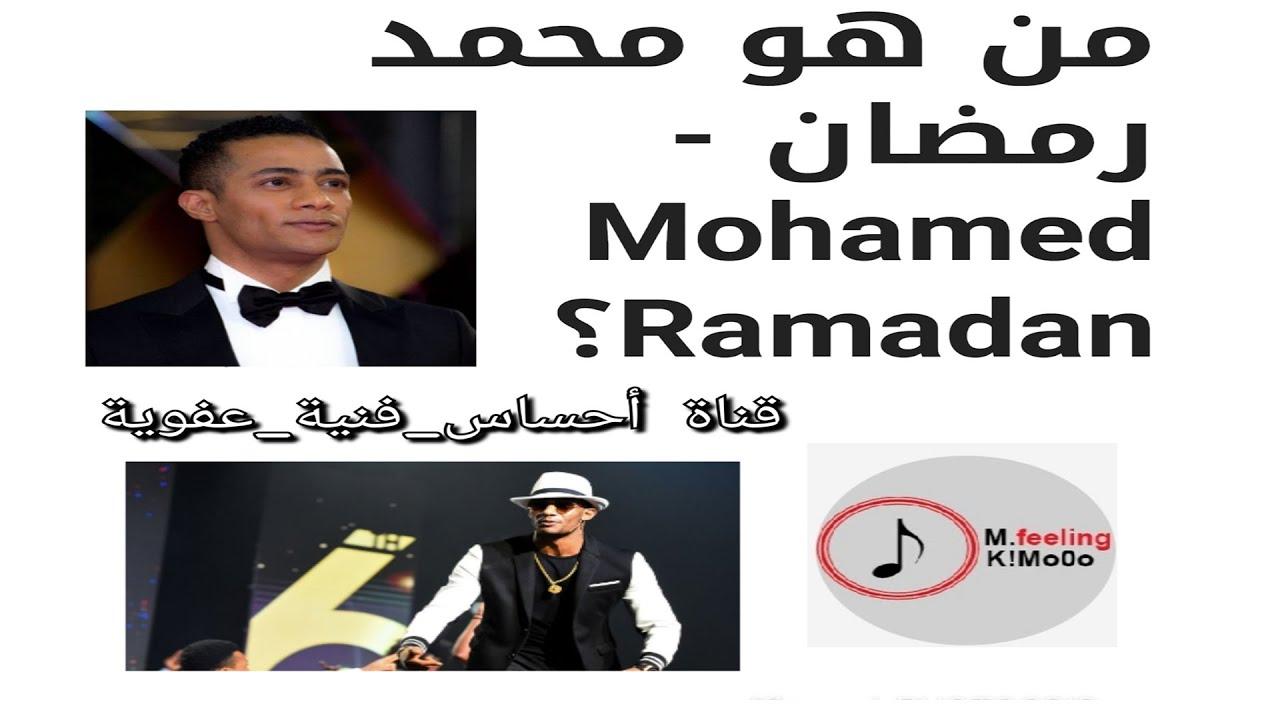 ما لا تعرفه عن الفنان محمد رمضان | من هو محمد رمضان ...