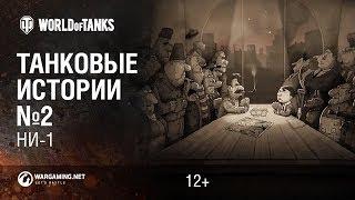 """Танковые истории. Эпизод 2 - """"НИ-1"""" [World of Tanks]"""