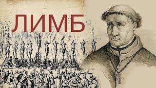 Лимб 10. История Испании. Великий инквизитор.