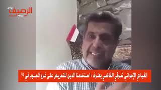 القيادي الإخواني شوقي القاضي يعترف : استخدمنا الدين للتحريض على غزو الجنوب في 94