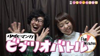 無料視聴アプリ showroomの番組『別冊・少女マンガ倶楽部』 少女マンガ...