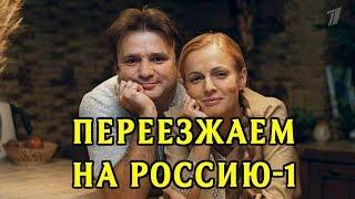 Пока все дома с Тимуром Кизяковым переезжает на Россию 1