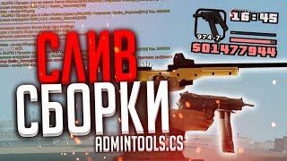 СЛИВ МОЕЙ СБОРКИ GTA SAMP + ADMIN TOOLS ADVANCE RP (ДЛЯ ВСЕХ ПК)