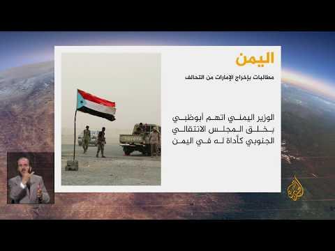 ???? ???? اليمن.. مطالبات بإخراج الإمارات من التحالف  - نشر قبل 2 ساعة