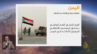 🇾🇪 🇦🇪 اليمن.. مطالبات بإخراج الإمارات من التحالف