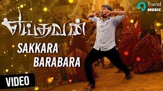 Yeidhavan Movie   Sakkara Barabara Single Shot Song   Sakthi Rajasekaran   Kalaiyarasan   Satna
