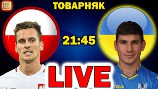 LIVE Польша 2 0 Украина ПРЯМАЯ ТРАНСЛЯЦИЯ Товарищеский матч СТРИМ