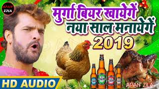 #New Year Spacial Song 2019 - मुर्गा बियर खाएंगे नया साल मनाएंगे - Happy New Year 2019 -#Khesari Lal