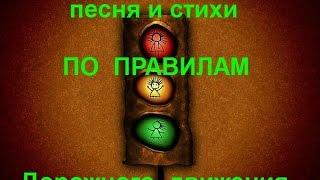 Песня и стихи   По правилам дорожного движения.