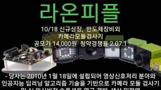 [세력주닷컴 신규상장정보] 라온피플 - 신규상장종목 공…
