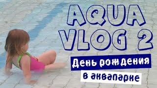 Аква влог №2 | Aqua vlog | День рождения в аквапарке Терминал | Купальник для беременной