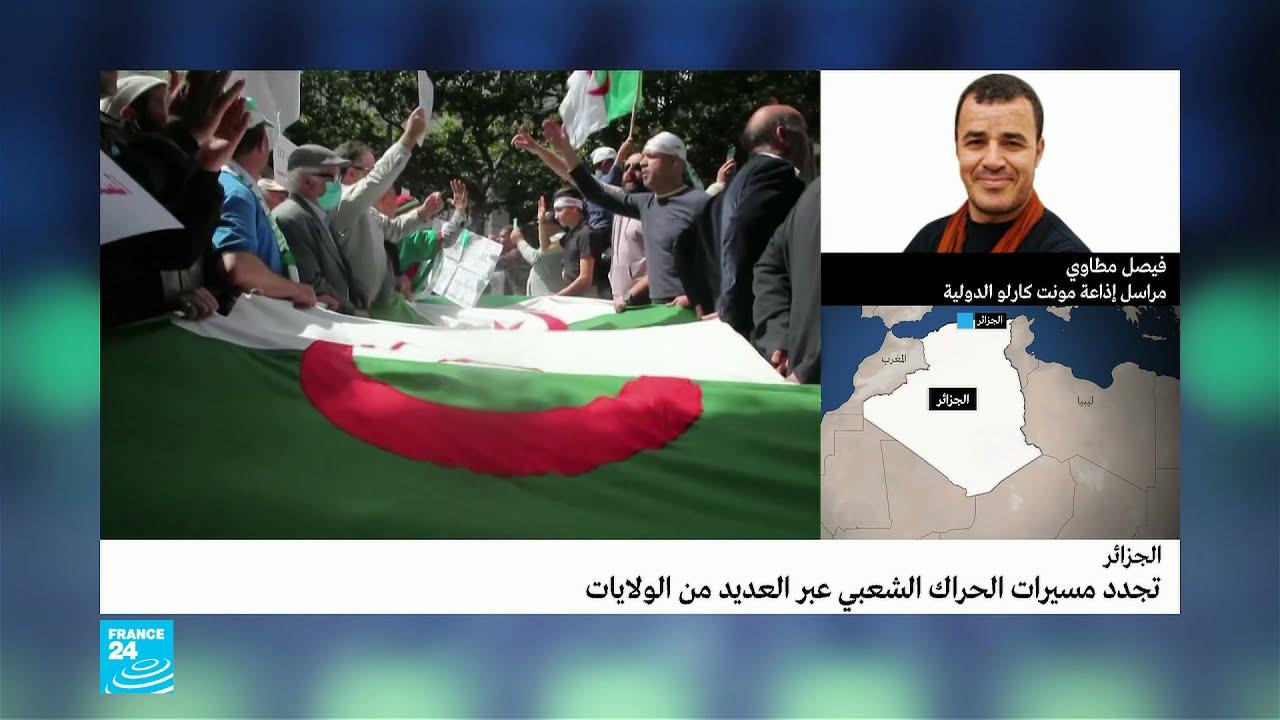 الحراك الشعبي في الجزائر: ما حجم التعبئة في مسيرات الجمعة 111؟  - 11:59-2021 / 4 / 5