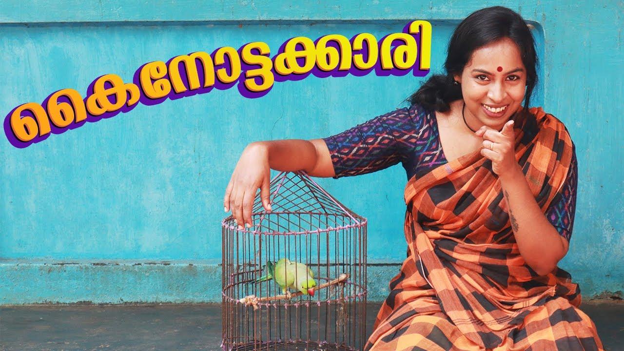 കൈനോട്ടക്കാരി | Kainottakari Comedy | Simply Silly Things