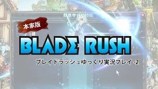 【ネタバレ注意】セイバーがゆっくり行く本家ブレイドラッシュ実況プレイ-2