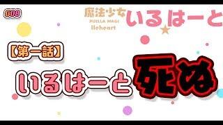 G08 【ADV風企画】魔法少女ってなんだっけ?【#01】