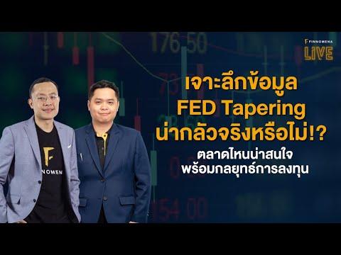 """""""เจาะลึก FED Tapering น่ากลัวจริงหรือไม่? ตลาดไหนน่าสนใจ พร้อมกลยุทธ์การลงทุน""""  FINNOMENA LIVE"""