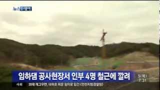 [안동MBC뉴스]임하댐 공사현장서 인부 4명 철근에 깔…