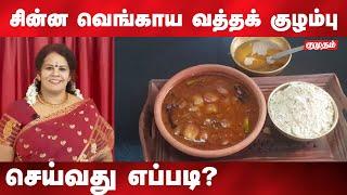 பாரம்பரிய வத்தக் குழம்பு செய்முறை | ஆரோக்கிய சமையல் | Arokkiya samaiyal | Kumudam