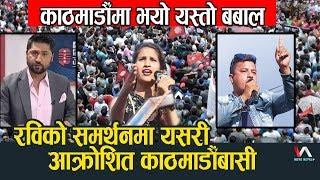 Rabi Lamichhane लाई हिरासत मुक्त नगरे  सिंहदरवार भत्काउने चेतावनी, उर्लियो जनसागर । Kathmandu