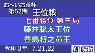 第62期 お~いお茶杯王位戦 七番勝負 第三局:藤井聡太王位 vs 豊島将之竜王